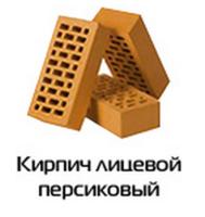 """Кирпич облицовочный """"персик"""", купить, заказать, продажа, строитель, стройка, стройматериалы, строительные материалы, Херсон, Каховка, Новая Каховка, Цюрупинск"""
