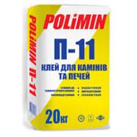 Клей для каминов П-11 Полимин Украина, купить, заказать, продажа, строитель, стройка, стройматериалы, строительные материалы, Херсон, Каховка, Новая Каховка, Цюрупинск